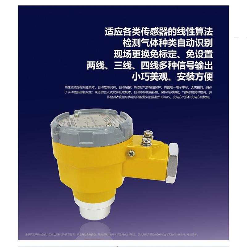可燃气体探测器防爆