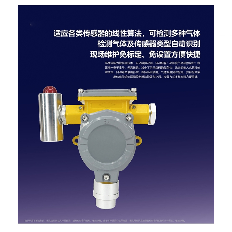 临沂防爆可燃气体探测器