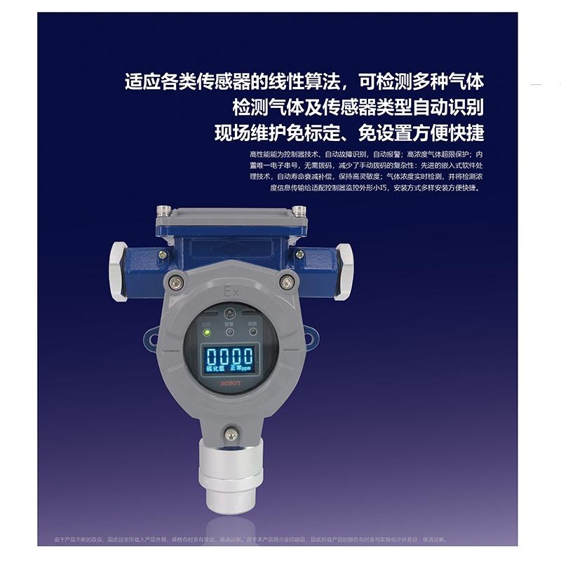 临沂可燃气体探测器